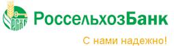 Изображение - Лучшие программы по рефинансированию потребительских кредитов rosselhozbank